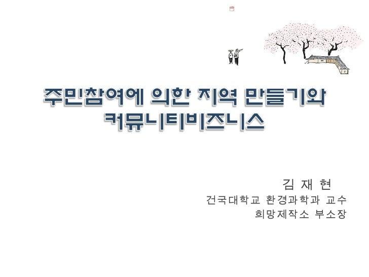 김 재 현  건국대학교 환경과학과 교수 희망제작소 부소장