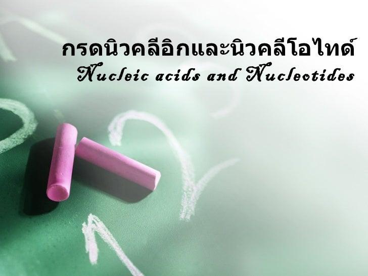 กรดนิวคลีอิกและนิวคลีโอไทด์ Nucleic acids and Nucleotides