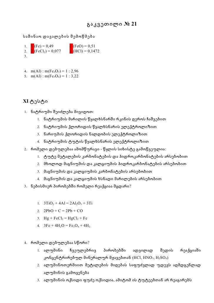 გაკვეთილი № 21საშინაო დავალების შემოწმება1.   1 (Fe) = 0,49        ( (FeO) = 0,512.   2 (FeCl2) = 0,077    ) (HCl) = 0,147...