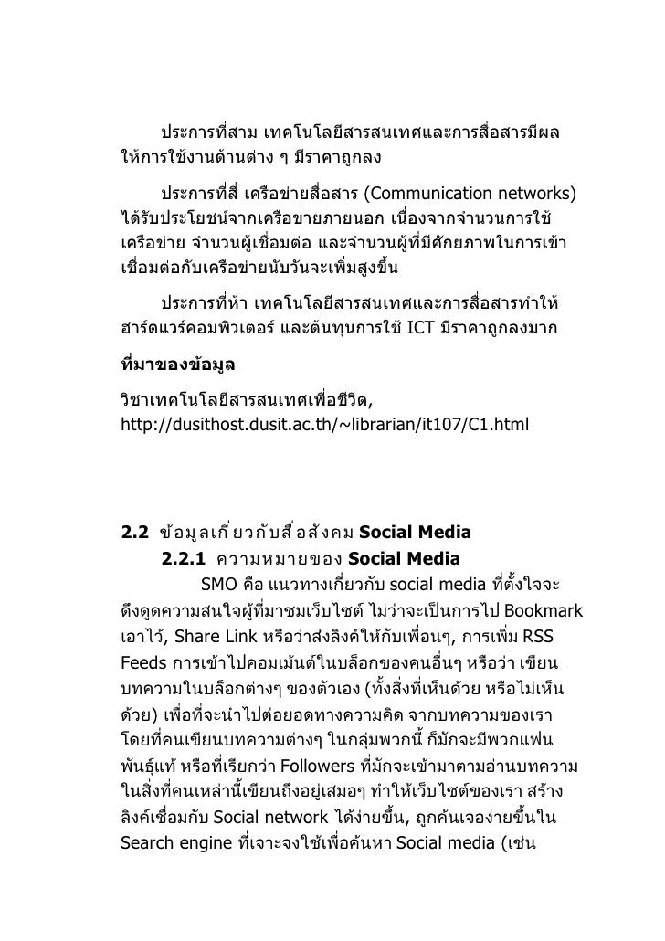 ประการที่สาม เทคโนโลยีสารสนเทศและการสื่อสารมีผลให้การใช้งานด้านต่าง ๆ มีราคาถูกลง      ประการที่สี่ เครือข่ายสื่อสาร (Comm...