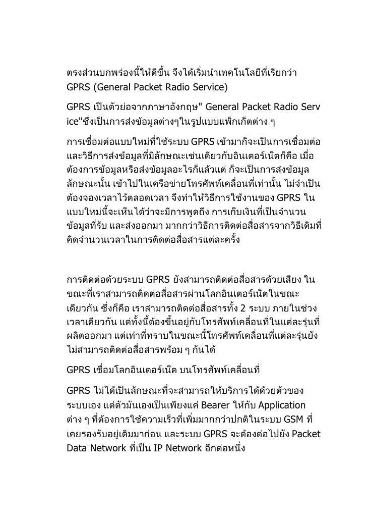 ตรงส่วนบกพร่องนี้ให้ดีขึ้น จึงได้เริ่มนำาเทคโนโลยีที่เรียกว่าGPRS (General Packet Radio Service)GPRS เป็นตัวย่อจากภาษาอังก...