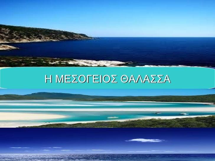 Η ΜΕΣΟΓΕΙΟΣ ΘΑΛΑΣΣΑ