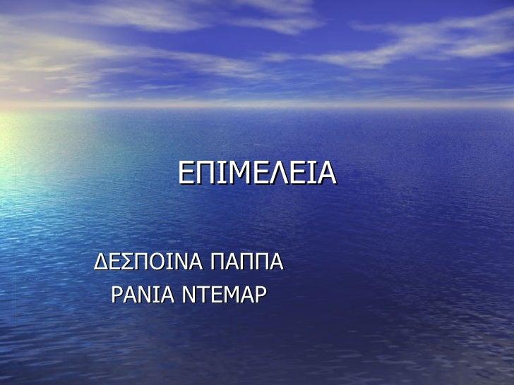 ΕΠΙΜΕΛΕΙΑΔΕΣΠΟΙΝΑ ΠΑΠΠΑ ΡΑΝΙΑ ΝΤΕΜΑΡ