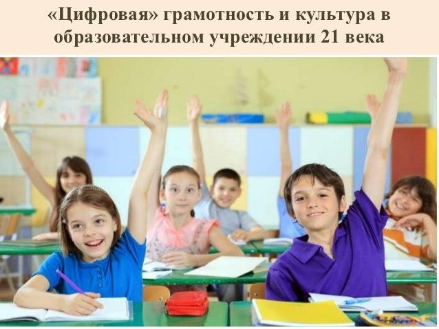 «Цифровая» грамотность и культура в образовательном учреждении 21 века