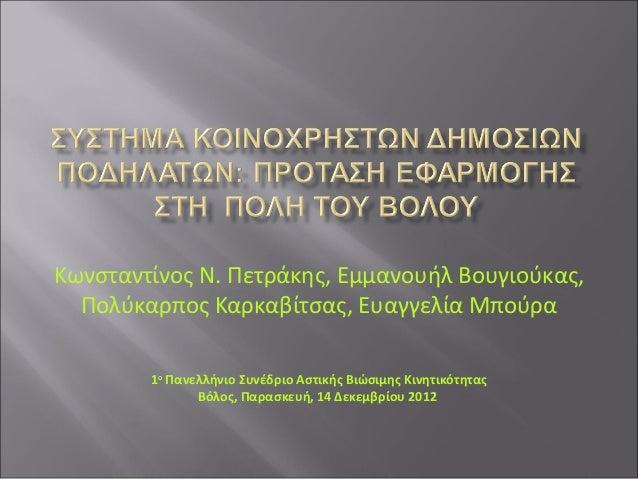 Κωνσταντίνος N. Πετράκης, Εμμανουήλ Βουγιούκας,  Πολύκαρπος Καρκαβίτσας, Ευαγγελία Μπούρα        1ο Πανελλήνιο Συνέδριο Ασ...