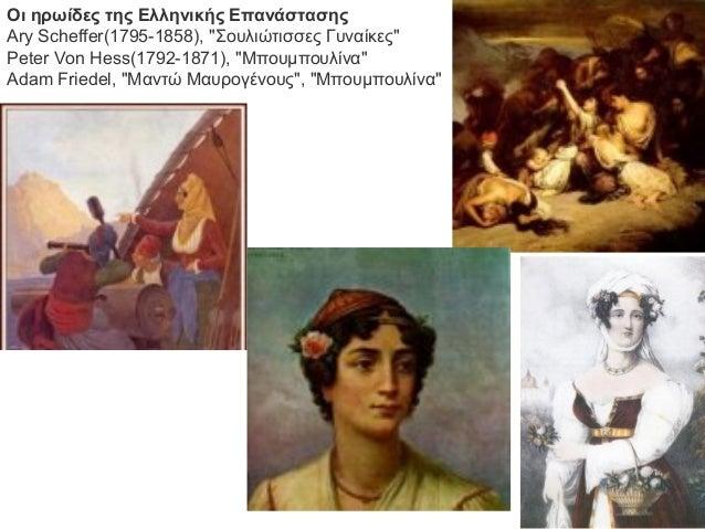 """Οι ηρωίδες της Ελληνικής ΕπανάστασηςAry Scheffer(1795-1858), """"Σουλιώτισσες Γυναίκες""""Peter Von Hess(1792-1871), """"Μπουμπουλί..."""
