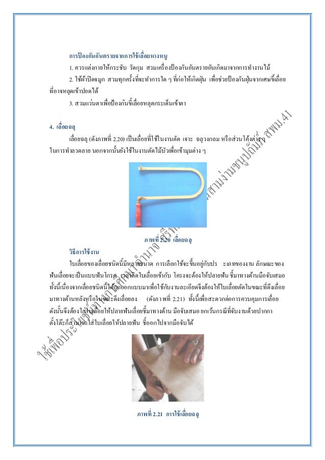การป้ องกันอันตรายจากการใช้เลื่อยหางหนู1. ควรแต่งกายให้กระชับ รัดกุม สวมเครื่องป้ องกันอันตรายอันเกิดมาจากการทางานไม้2. ใช...