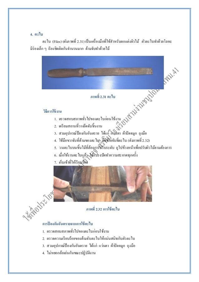 4. ตะไบตะไบ (Files) (ดังภาพที่ 2.31) เป็นเครื่องมือที่ใช้สาหรับตกแต่งผิวไม้ ตัวตะไบทาด้วยโลหะมีร่องเล็ก ๆ เรียงชิดติดกันจา...