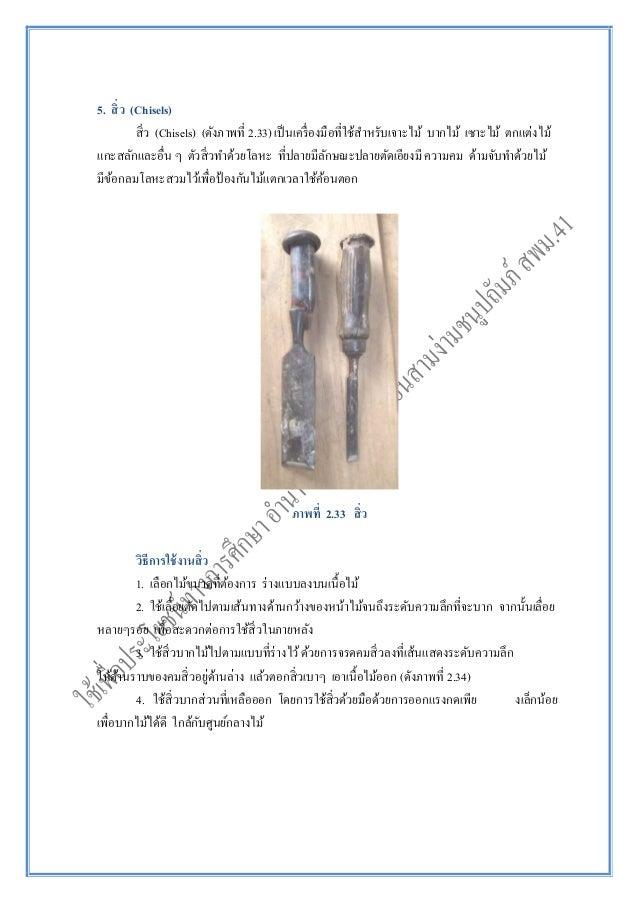 5. สิ่ว (Chisels)สิ่ว (Chisels) (ดังภาพที่ 2.33) เป็นเครื่องมือที่ใช้สาหรับเจาะไม้ บากไม้ เซาะไม้ ตกแต่งไม้แกะสลักและอื่น ...