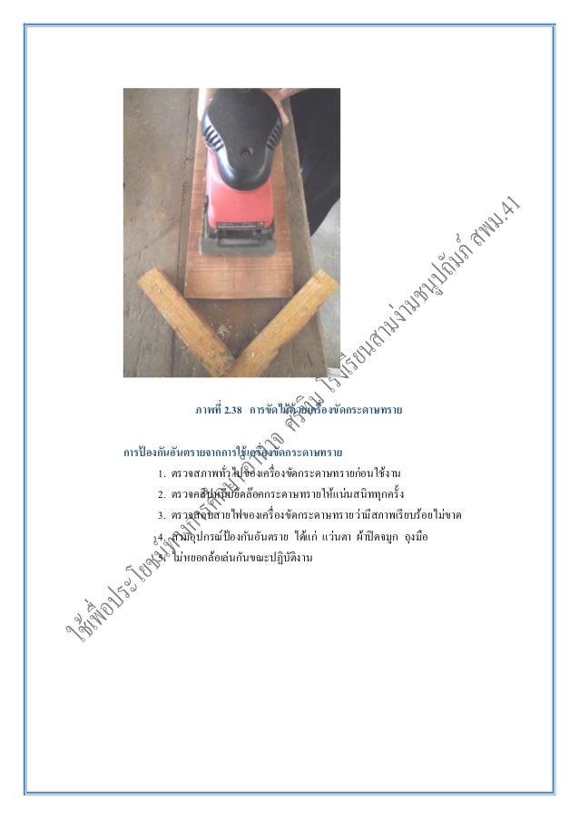 ภาพที่ 2.38 การขัดไม้ด้วยเครื่องขัดกระดาษทรายการป้ องกันอันตรายจากการใช้เครื่องขัดกระดาษทราย1. ตรวจสภาพทั่วไปของเครื่องขัด...