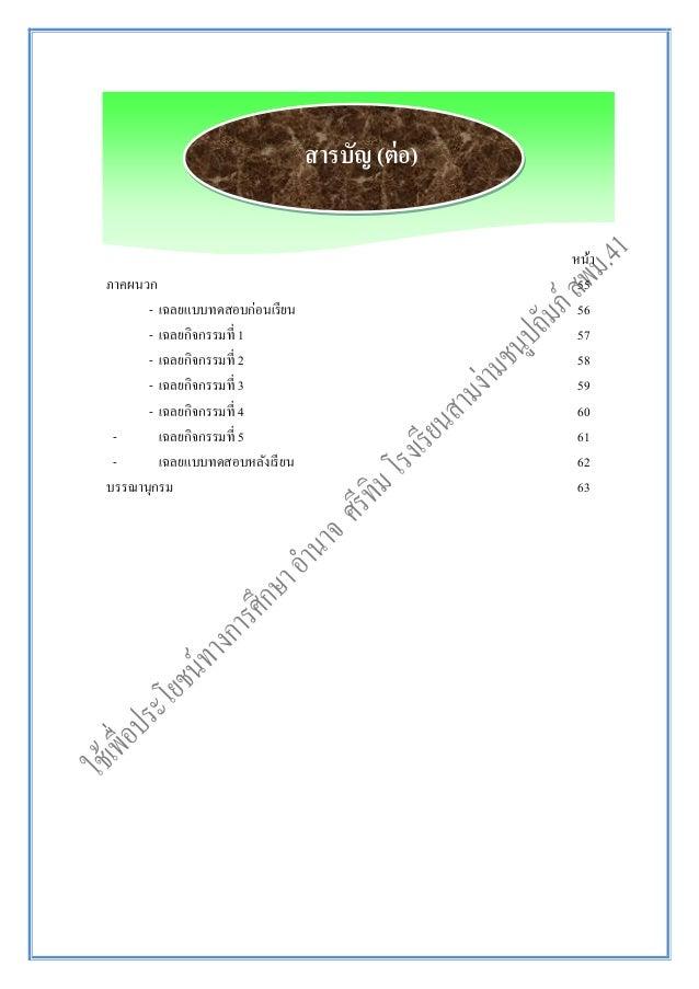 11สารบัญ (ต่อ)หน้าภาคผนวก 55- เฉลยแบบทดสอบก่อนเรียน 56- เฉลยกิจกรรมที่ 1 57- เฉลยกิจกรรมที่ 2 58- เฉลยกิจกรรมที่ 3 59- เฉล...