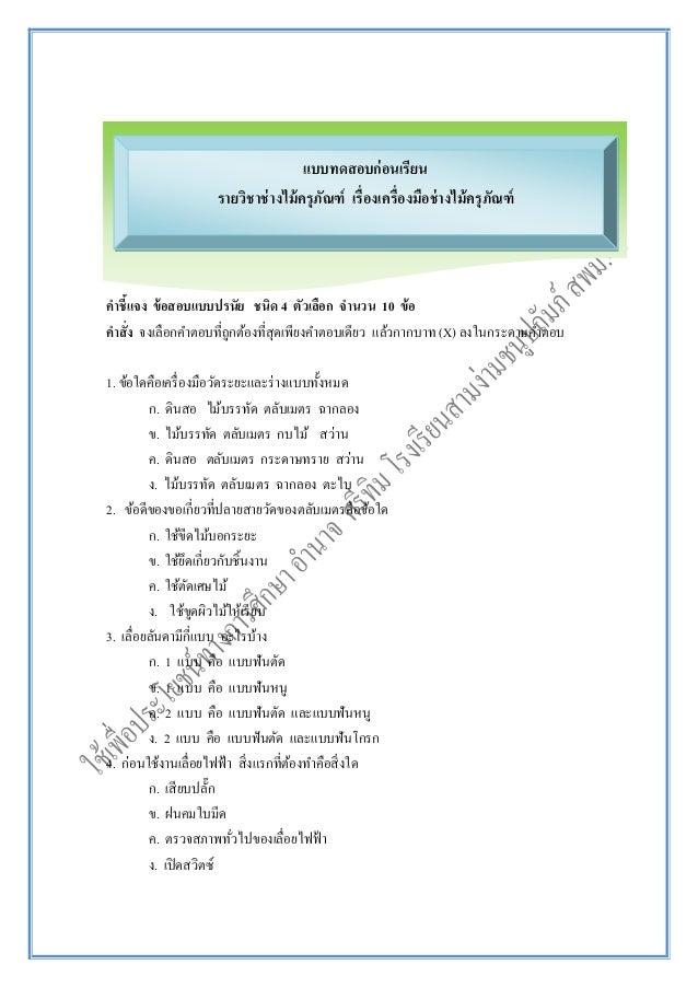 คาชี้แจง ข้อสอบแบบปรนัย ชนิด 4 ตัวเลือก จานวน 10 ข้อคาสั่ง จงเลือกคาตอบที่ถูกต้องที่สุดเพียงคาตอบเดียว แล้วกากบาท (X) ลงใน...