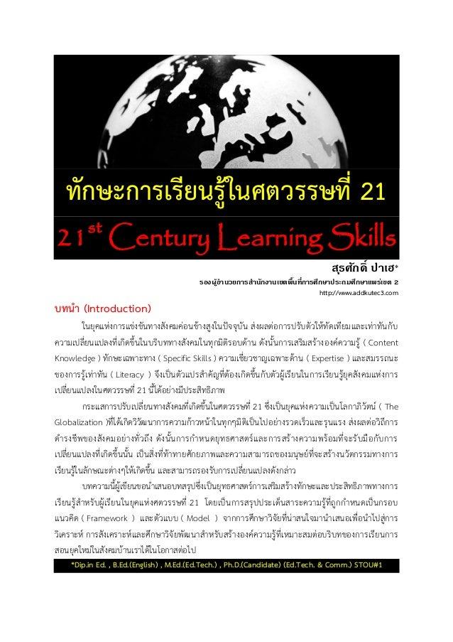 ทักษะการเรียนรู้ในศตวรรษที่ 21 21st Century Learning Skills สุรศักดิ์ ปาเฮ* รองผู้อานวยการสานักงานเขตพื้นที่การศึกษาประถมศ...