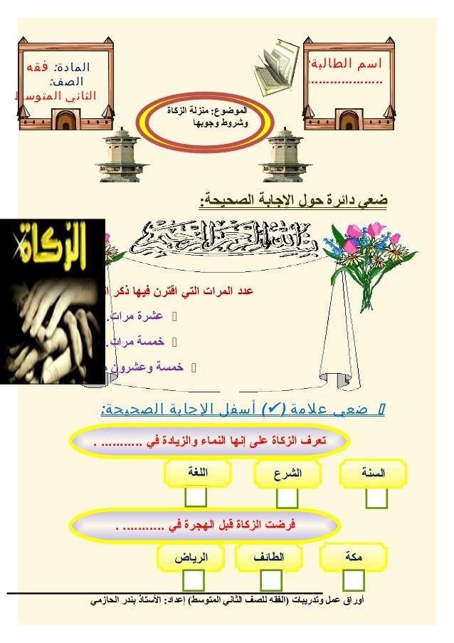 كتاب الصيام في الإسلام
