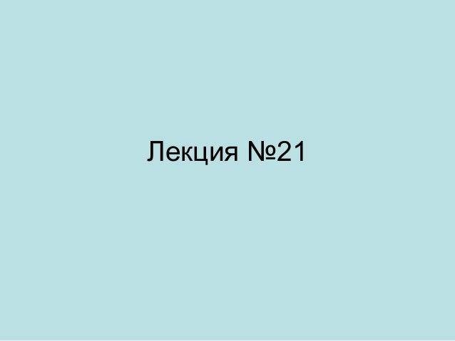 Лекция №21
