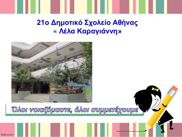 21ο Δημοτικό Σχολείο Αθήνας « Λέλα Καραγιάννη»