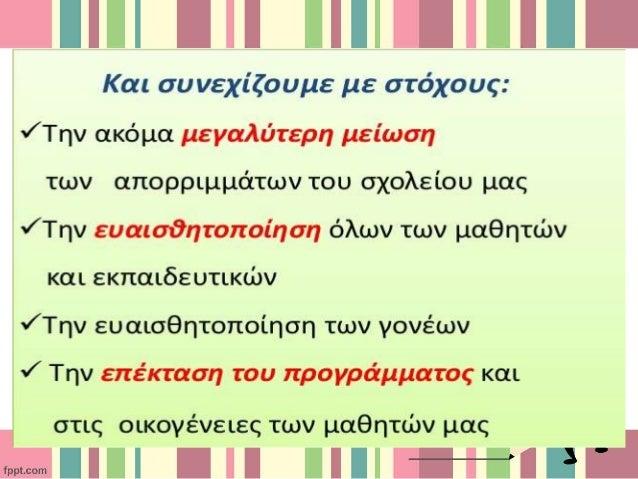Let's do it Greece: Εβδομάδα εθελοντισμού