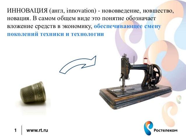 ИННОВАЦИЯ (англ, innovation) - нововведение, новшество,  новация. В самом общем виде это понятие обозначает  вложение сред...
