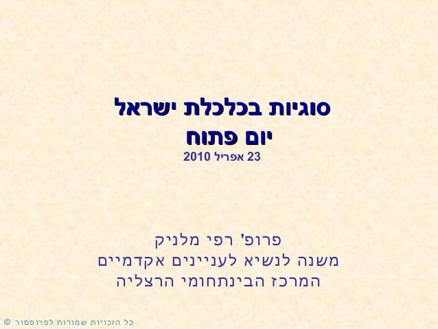 © לפרופסור שמורות הזכויות כל ישראל בכלכלת סוגיותישראל בכלכלת סוגיות פתוח יוםפתוח יום 23אפריל...