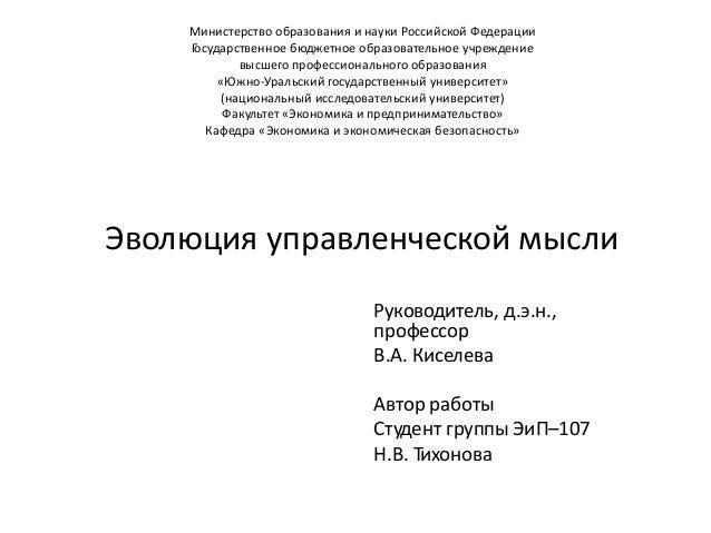 Министерство образования и науки Российской Федерации Государственное бюджетное образовательное учреждение высшего професс...