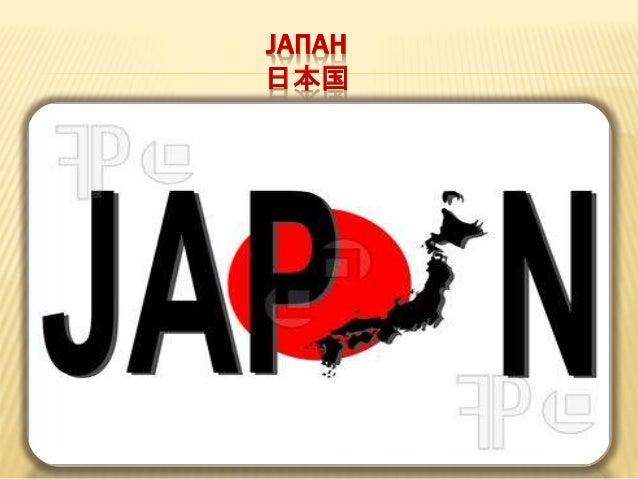 ЈАПАН 日本国