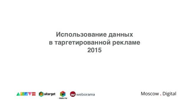 Использование данных в таргетированной рекламе 2015