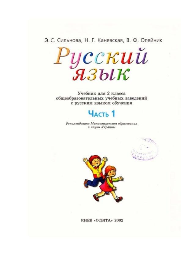 4 1 э.с.сильнова часть русский класс решебник