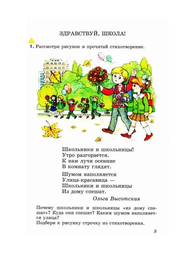 """Учебник. Русский Язык 3 Класс."""" """"сильнова"""
