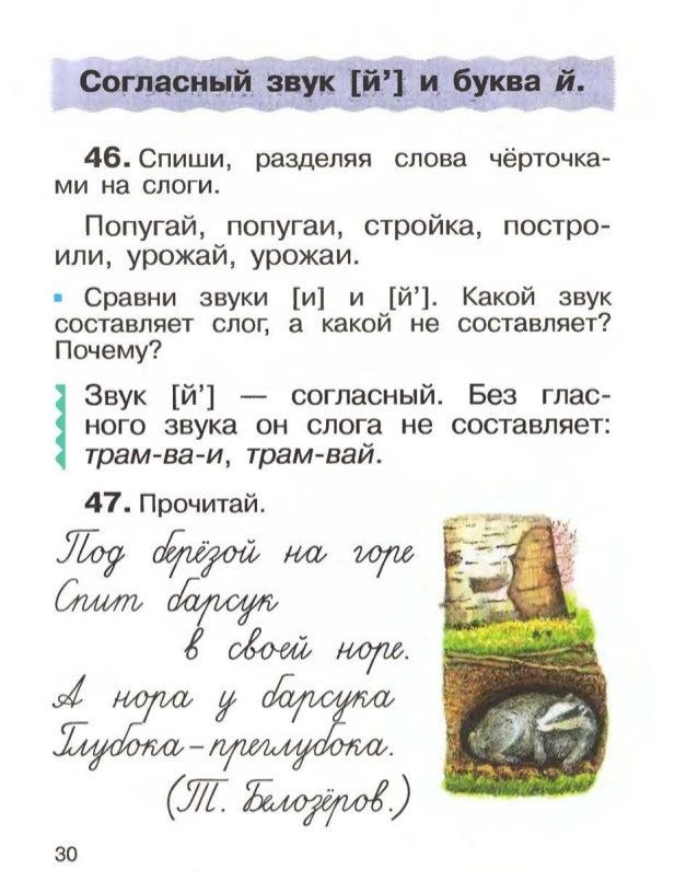 Элеватор разделить на слоги слово история транспортеров