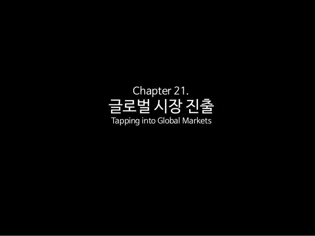 Chapter 21. 글로벌 시장 진출 Tapping into Global Markets