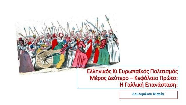 Ελληνικός Κι Ευρωπαϊκός Πολιτισμός Μέρος Δεύτερο – Κεφάλαιο Πρώτο: Η Γαλλική Επανάσταση: Δεμοιράκου Μαρία