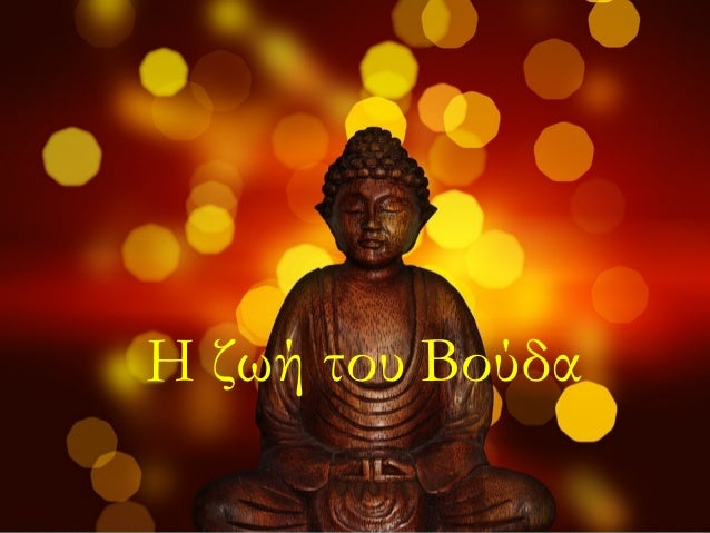 Η ζωή του Βούδα