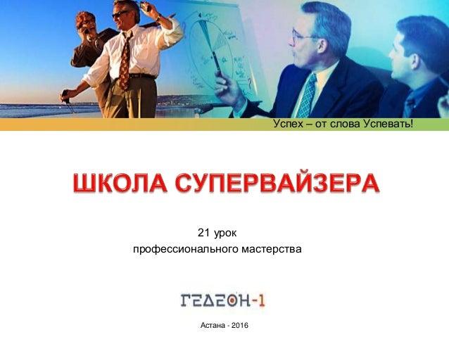LOGO Успех – от слова Успевать! 21 урок профессионального мастерства Астана - 2016