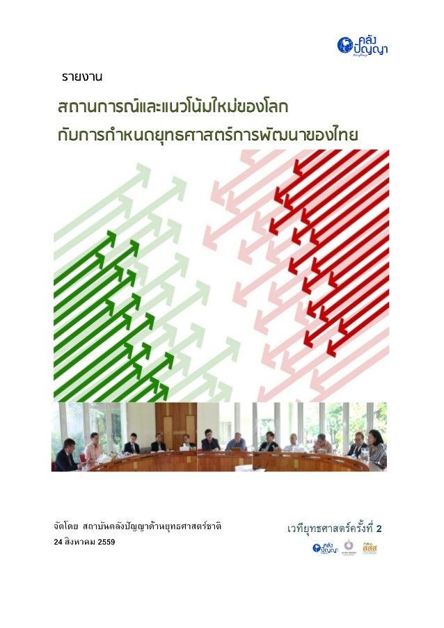 สถานการณ์และแนวโน้มใหม่ของโลก กับการกาหนดยุทธศาสตร์การพัถนาของไทย เวทียุทธศาสตร์ครั้งที่ 2