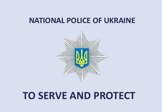 TO SERVE AND PROTECT NATIONAL POLICE OF UKRAINE