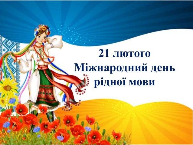 Картинки по запросу день рідної мови