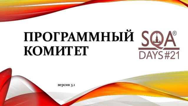 ПРОГРАММНЫЙ КОМИТЕТ версия 3.1