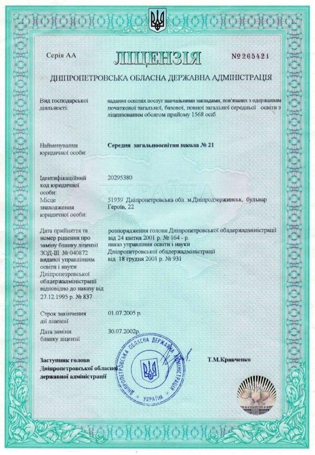 СЗШ 21. Ліцензія на провадження освітньої діяльності