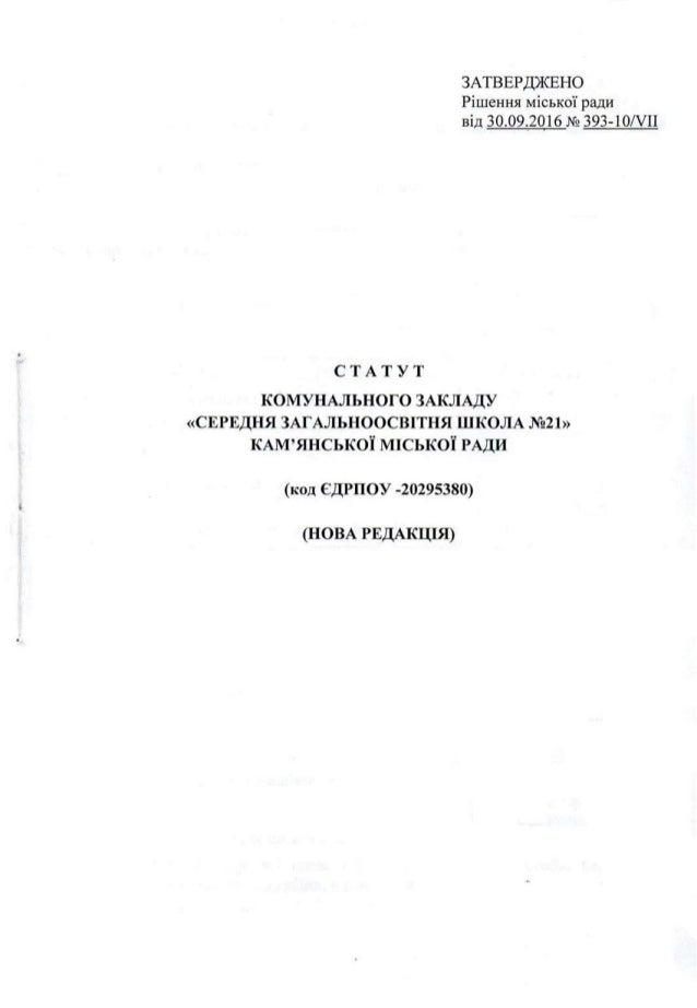 СЗШ 21. Статут закладу освіти