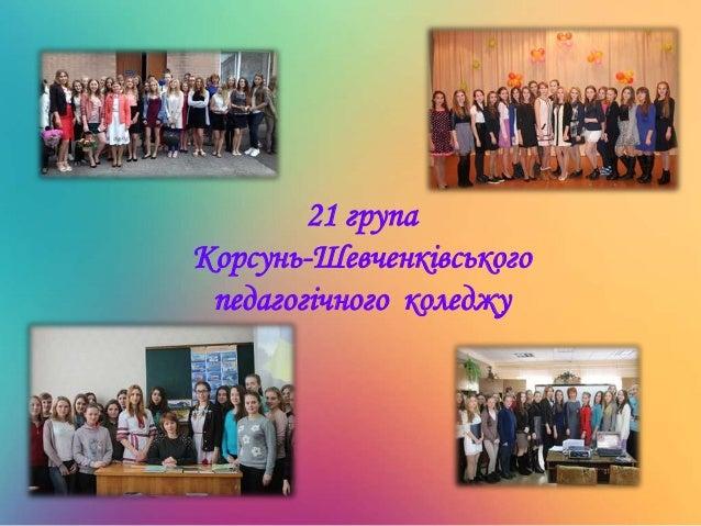 21 група Корсунь-Шевченківського педагогічного коледжу