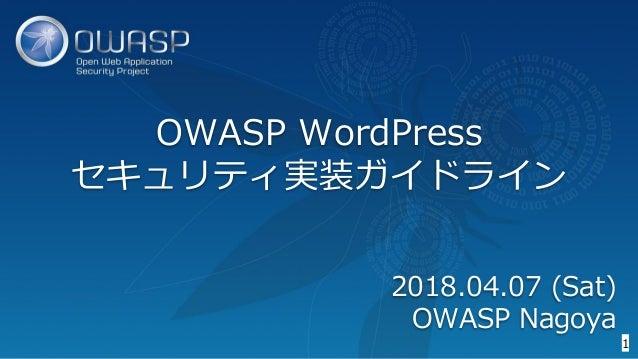 OWASP WordPress セキュリティ実装ガイドライン 1 2018.04.07 (Sat) OWASP Nagoya