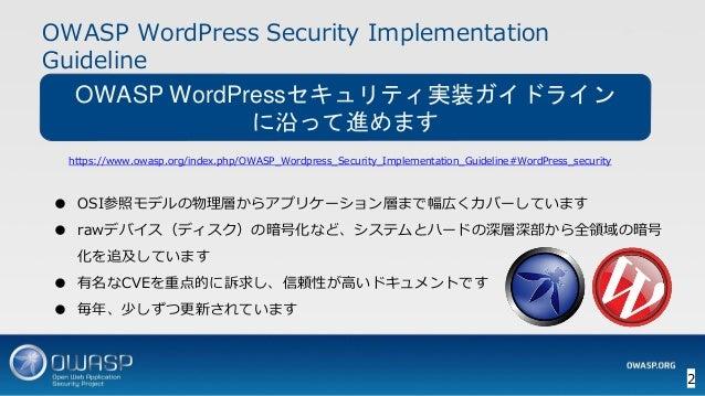 OWASP WordPressセキュリティ実装ガイドライン (セキュアなWordPressの構築) Slide 2