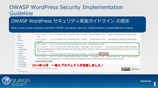 OWASP WordPressセキュリティ実装ガイドライン (セキュアなWordPressの構築) Slide 3