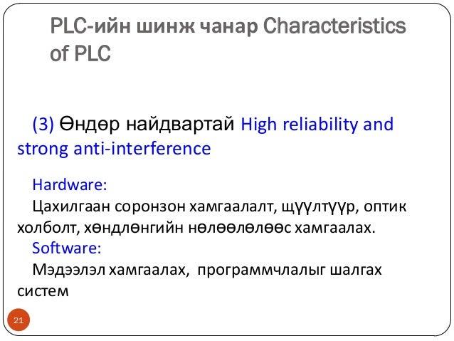 PLC-ийн шинж чанар Characteristics of PLC (3) Өндөр найдвартай High reliability and strong anti-interference Hardware: Цах...