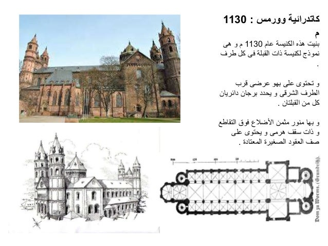 "an introduction to the origins and the history of romanesque style An introduction to romanesque art and architecture the term ""romanesque,"" meaning in the manner of the romans or romanesque style."
