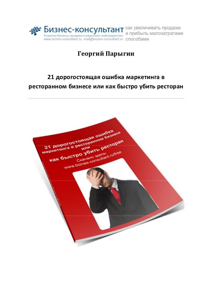 Георгий Парыгин21 дорогостоящая ошибка маркетинга вресторанном бизнесе или как быстро убить ресторан