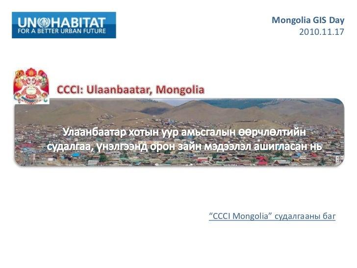 Mongolia GIS Day <br />2010.11.17<br />CCCI: Ulaanbaatar, Mongolia <br />Улаанбаатар хотын уур амьсгалын өөрчлөлтийн судал...
