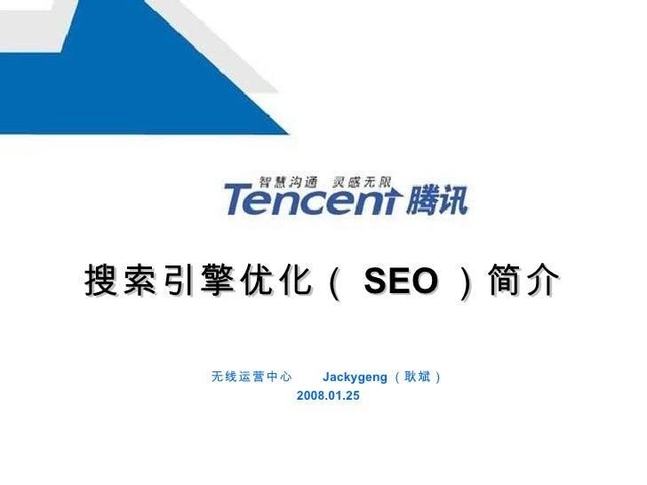 搜索引擎优化( SEO )简介 无线运营中心  Jackygeng (耿斌) 2008.01.25