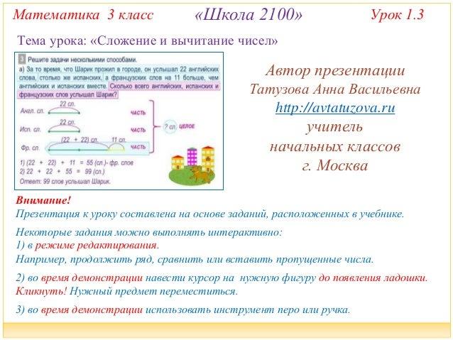 Математика 3 класс «Школа 2100» Урок 1.3  Тема урока: «Сложение и вычитание чисел»  Автор презентации  Татузова Анна Васил...