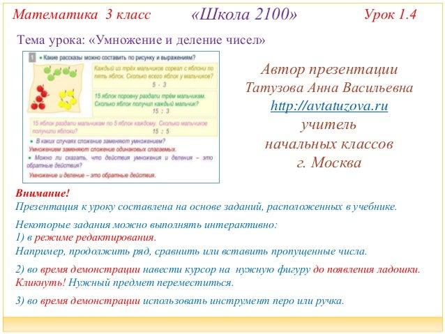Математика 3 класс «Школа 2100» Урок 1.4 Некоторые задания можно выполнять интерактивно: 1) в режиме редактирования. Напри...